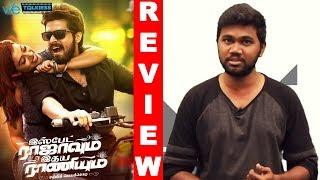 Ispade Rajavum Idhaya Raniyum Movie Review | Harish Kalyan | Shilpa Manjunath | Ranjith Jeyakodi