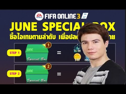 Fifa Online 3 I June Special Box I Antihero สเตฟาน
