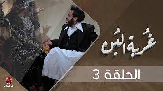 غربة البن | الحلقة  3 | محمد قحطان - صلاح الوافي - عمار العزكي - سالي حماده - شروق | يمن شباب