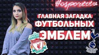 ЗАГАДКА на гербах футбольных клубов АНГЛИИ