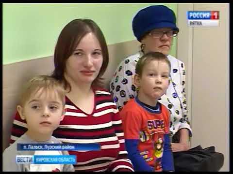 Новая больница в посёлке Лальск Лузского района Кировской области(ГТРК Вятка)