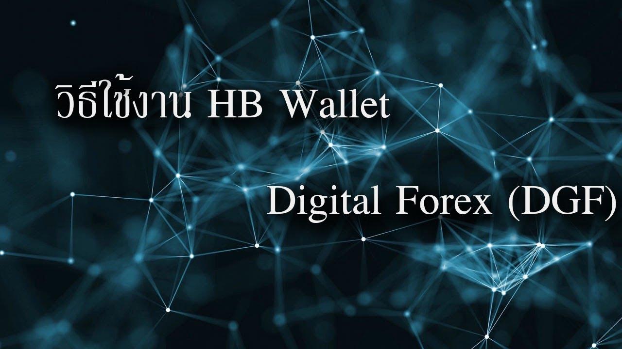 วิธีใช้งาน HB Wallet เบื้องต้น และวิธีเพิ่มเหรียญ Digital Forex (DGF)