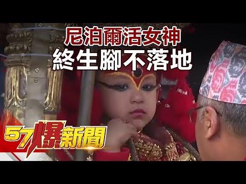 尼泊爾活女神 終生腳不落地《57爆新聞》精選篇 網路獨播版