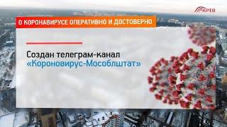 КРТВ. О коронавирусе оперативно и достоверно