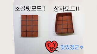 색종이로 초콜릿(뚜껑) 종이접기!!