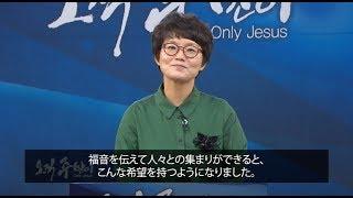 私は小人症の障害者 : キム・ヨンエ, 春川ハンマウム教会