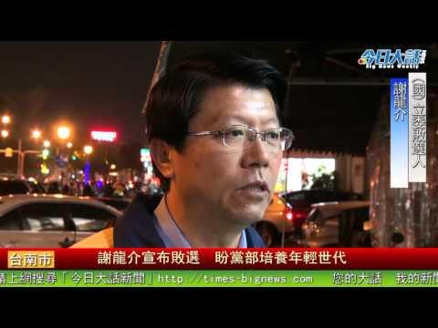 謝龍介宣布敗選 盼黨部培養年輕世代-今日大話新聞