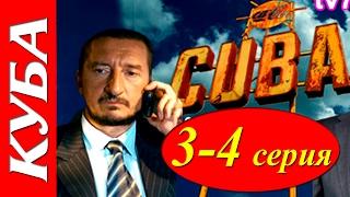 Куба 3-4 серия  Русский криминальный фильм 2016 #анонс Наше кино