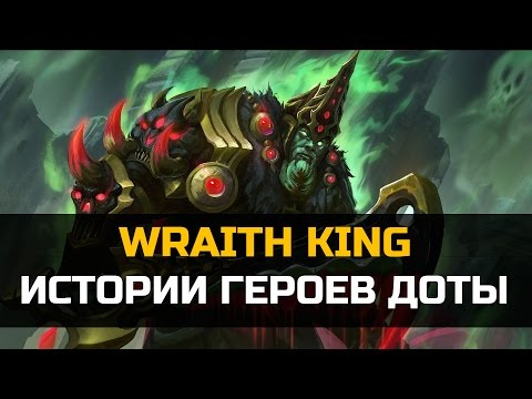 видео: История d: wraith king, wk
