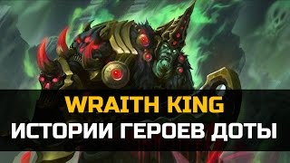 История D: Wraith King, WK