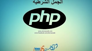 الشروط و الجمل الشرطية في  php  دورة php