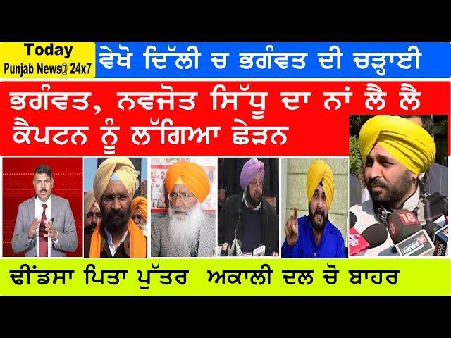 Punjabi News 3 February 2020 | E9 Today Punjab News I Navjot Sidhu | Delhi Elections 2020
