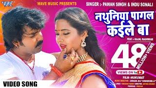 Nathuniya Pagal Kayile नथुनिया पागल कईले बा - Hukumat - Pawan Singh - Bhojpuri Hit Songs 2015