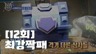 [최강짝패] 12회 : 슈퍼 마법 상자를 찾아라!!