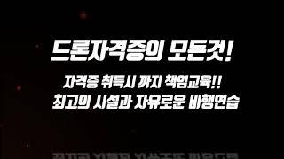 드론촬영 홍보영상