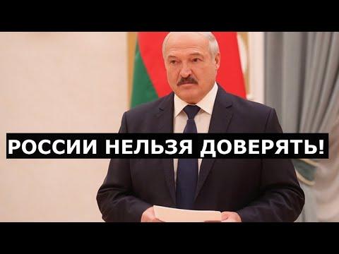 Лукашенко невероятно сильно обиделся на Россию!