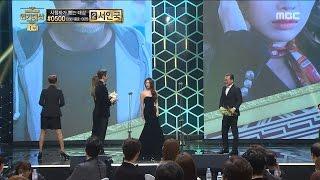 Yoo Se Mbc Drama Awards — BCMA