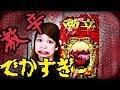 【激辛】激辛カマ焼き / あおいろTV 水木あお
