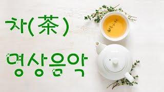 차(茶) 명상음악, 다도  /힐링休, 마음치유, Meditation & Relaxation music