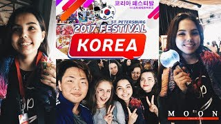 VLOG from moon | Корейский фестиваль