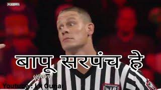 John Cena  | बापू सरपंच हे | WWE FIGHT | Funny Fight | Amazing world 1.1.0