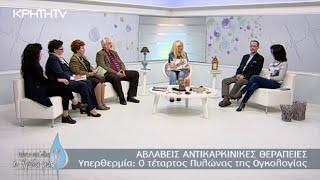 ΑΒΛΑΒΕΙΣ ΑΝΤΙΚΑΡΚΙΝΙΚΕΣ ΘΕΡΑΠΕΙΕΣ - Yπερθερμία