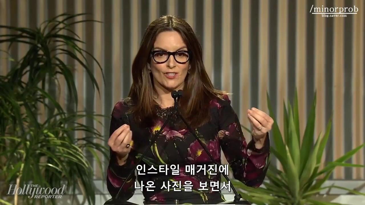 Tina Fey - Sherry Lansing Leadership Award (Korean sub ...