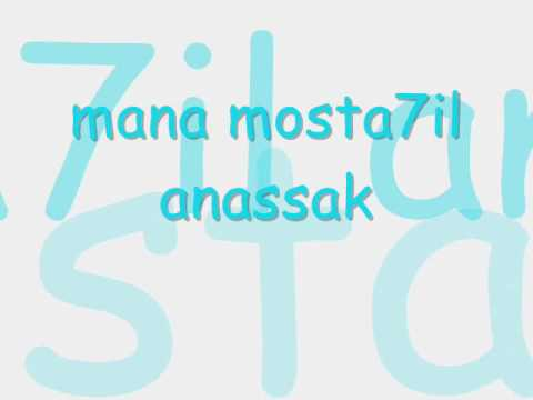 Mohamed hamaki :Mesh maa2ol lyrics