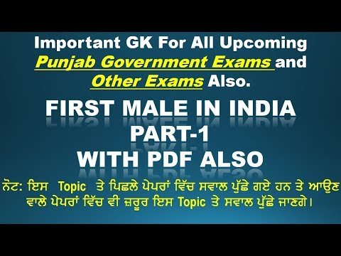 || Punjab Exam Preparation || FIRST MALE IN INDIA PART-1  || Important  GK || ( 2018 )