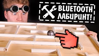 🔮Сделал гигантский Bluetooth лабиринт!