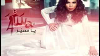 Arwa ... Safhati Fe Elhob Beda  | أروى ... صفحتي في الحب بيضاء