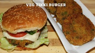 Veggie Burger Recipe | Indian Style Veg Tikki Burger Recipe - Kids Lunch Box recipe -McDonald Style
