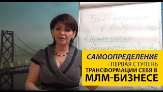 Сетевой Бизнес - Трансформация в МЛМ (Самоопределение в Сетевом Маркетинге - 1-ая Ступень)