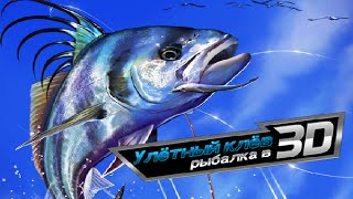 Улётный клёв: рыбалка в 3D игра на Android и iOS