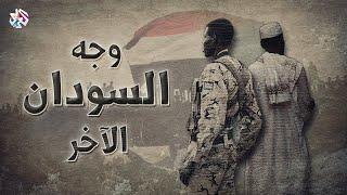 وجه السودان الآخر │ وثائقيات العربي