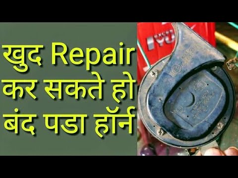 How to Repair Horn