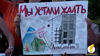 """Обманутые дольщики """"АхтубыСитиПарк"""" провели очередной митинг"""