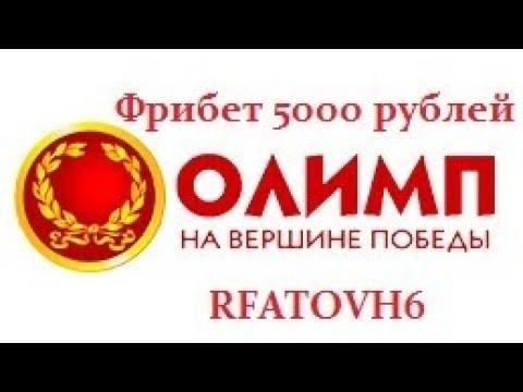 Промокод бк олимп на бесплатную ставку