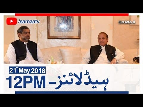 Samaa Headlines with Bulletin | 12 PM | SAMAA TV | 21 May 2018