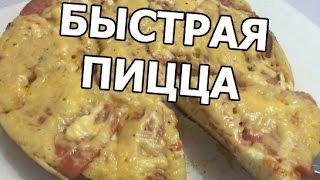 Быстрая пицца на сковороде за 10 минут. Легко и быстро от Ивана!