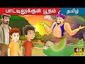 பாட்டிலுக்குள்  பூதம்  | Spirit in the Bottle Story in Tamil | 4K UHD | Tamil Fairy Tales