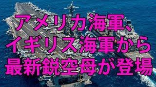 アメリカ海軍、イギリス海軍から最新鋭空母が登場 他国を圧倒するパワーとは