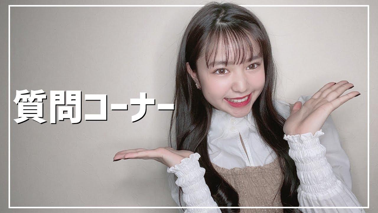 【暴露&本音】けりぃのぶっちゃけ質問コーナー!
