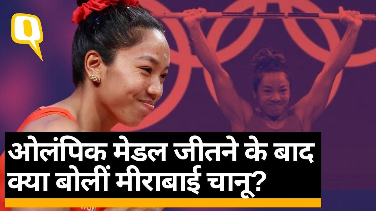 Mirabai Chanu से खास बातचीत, Tokyo Olympic 2020 Weightlifting में जीता देश का पहला सिल्वर मेडल