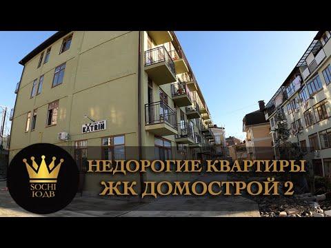 """ПРОХОДИТ ИПОТЕКА И МАТ. КАПИТАЛ!!! Недорогие квартиры ЖК """"Домострой 2"""" #СОЧИЮДВ"""