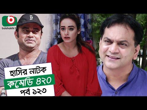 Dom Fatano Hashir Natok | Comedy 420 | EP - 123 | Mir Sabbir, Ahona, Siddik, Chitrolekha Guho, Alvi