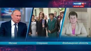 Губернатор Владимирской области на Прямой линии врёт?!