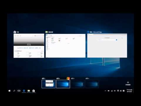 Windows 10 基本操作介紹