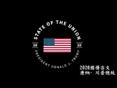 2020美國總統川普國情咨文-偉大的美國迴歸(全程中文字幕)