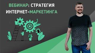 Вебинар: Стратегия интернет-маркетинга